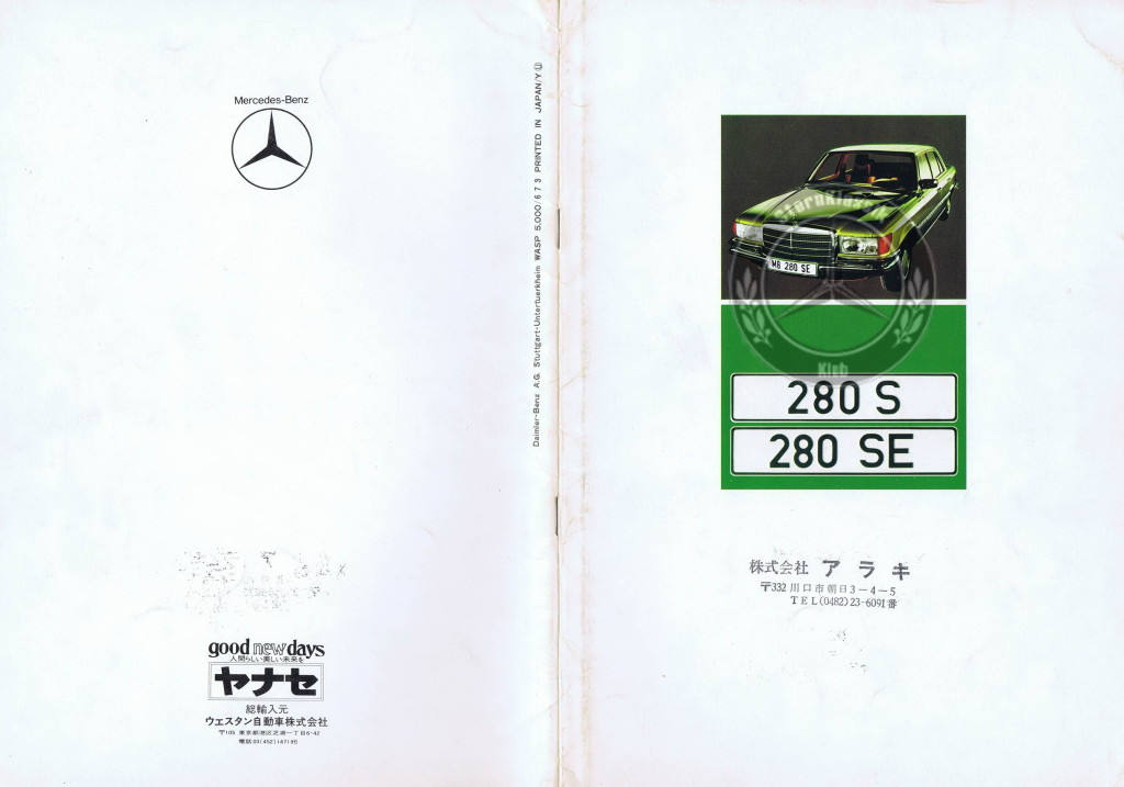 Mercedes-Benz-brochures-japan-fotosternklassik (2)